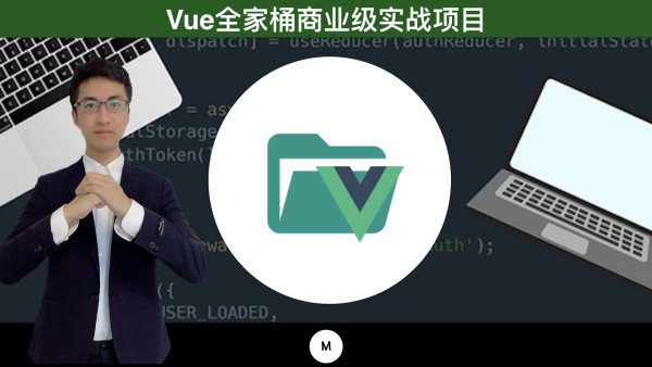 Vue全家桶入门到实战最全教程(vue/vuex/router/fetch/axios/js)