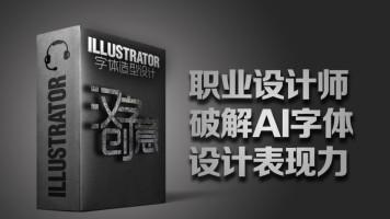 Illustrator字体造型设计