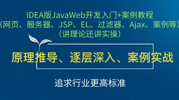IDEA版JavaWeb技术栈教程(网页、服务器、EL、过滤器、案例等)