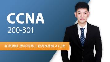 CCNA直播课-思科认证网络工程师