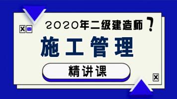 【游一男】2020年二建二级建造师施工管理精讲课