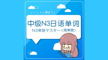 旭文日语网络课堂-N3单词课程