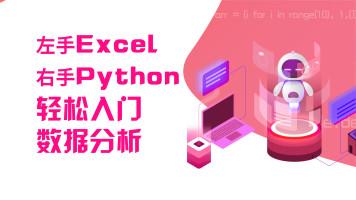 左手Excel,右手Python,轻松入门数据分析