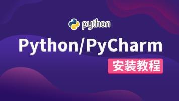 Python/PyCharm下载安装及使用教程/配置环境变量