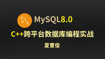 C++Mysql8.0数据库跨平台编程实战