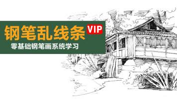 【VIP】《钢笔乱线条》美术/绘画/手绘/速写/素描/风景画/线条