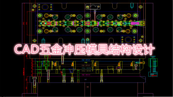 CAD五金冲压模具结构设计