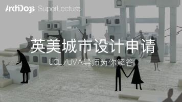 UCL/UVA:英美城市设计留学比较与申请