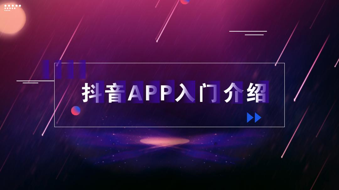 抖音APP介绍