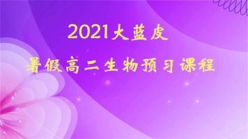 2021大蓝皮暑假高二生物预习课程