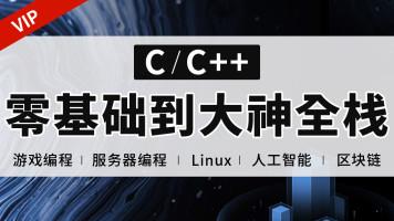 C语言/C++零基础到大神全栈课程(逆向/游戏开发/架构/反外挂)
