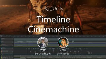 Timeline与Cinemachine从入门到实战