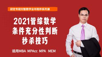 数学条充秒杀-2021管理类联考-研定教育刘智
