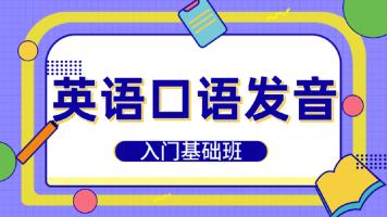 【精品直播】英语口语发音入门基础班