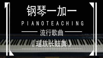 瑶族长鼓舞曲钢琴教学视频自学教程双谱钢琴一加一