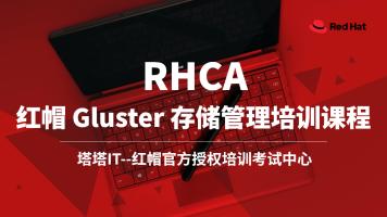 RHCA  红帽Gluster存储管理培训课程