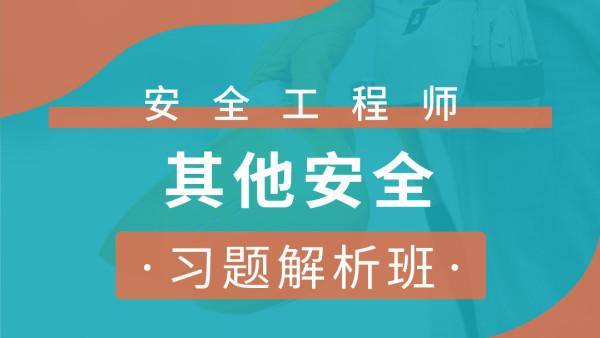 2020【红蟋蟀】注册安全工程师其他安全习题解析