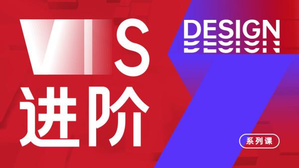 平面设计高端商业品牌进阶/VIS视觉策划