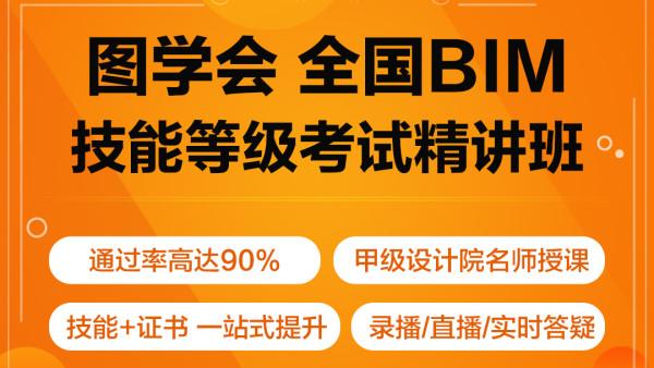 图学会BIM考试一级培训精讲班基础实战历年BIM一级真题