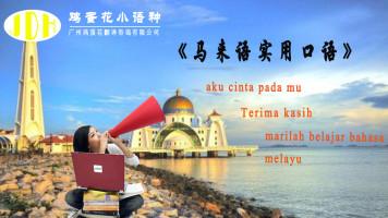 马来语实用口语教程