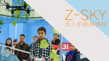 Z-SKY无人机基础课程