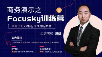 商务演示之Focusky训练营