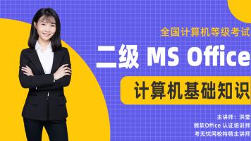 全国计算机等级考试二级MS Office计算机基础知识