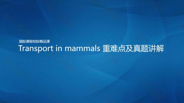 Transport in mammals 重难点及真题讲解
