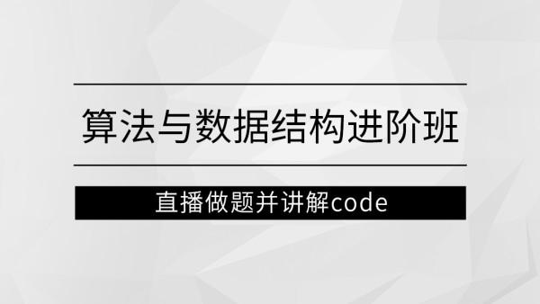 左程云_算法与数据结构进阶班【马士兵教育】