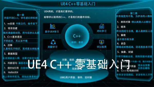 UE4 C++零基础入门