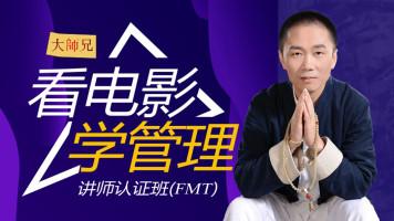 FMT讲师认证班(看电影学管理)-大师兄缪玮