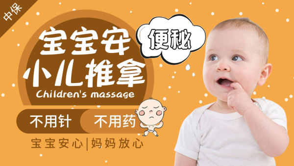 中医小儿推拿按摩治疗宝宝常见病—便秘