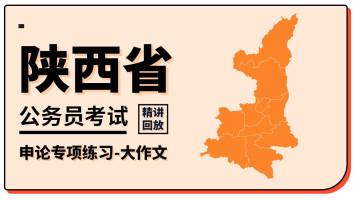 2021陕西省公务员考试申论专项练习—大作文【晴教育公考】