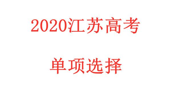 2020江苏高考英语单项选择