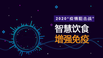 """2020疫情阻击战公益课""""智慧饮食增强免疫:"""