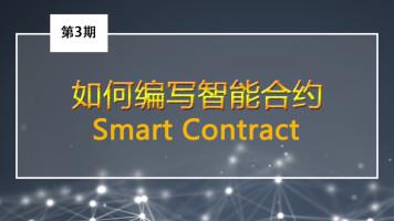 区块链开发—如何编写智能合约(Smart Contract)?