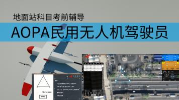 中国AOPA民用无人机驾驶员地面站科目考前辅导