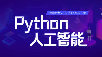 python入门实战课程---信盈达【嵌入式系列】提高篇