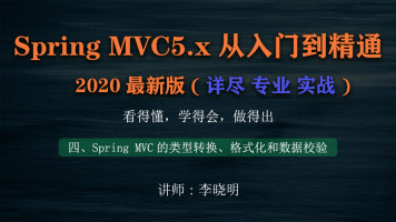 Spring MVC5.x从入门到精通