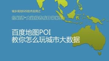 地图POI教玩城市大数据(规划师大数据养成1)【规划数据工作室】