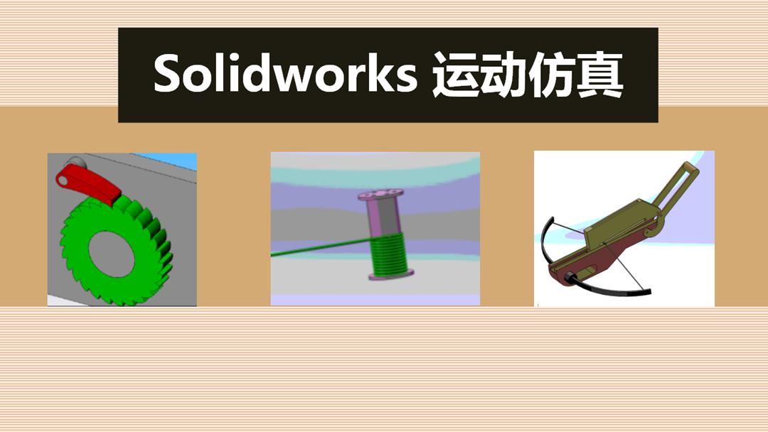 Solidworks经典机构 运动仿真