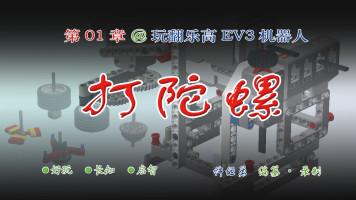 第01章 打陀螺@玩翻乐高EV3机器人