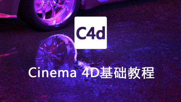 Cinema 4D(C4D)速成基础教程