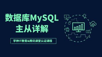 Linux运维架构/云计算/centos7/关系型数据库/Mysql主从/学神