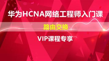 华为HCNA网络工程师路由交换入门课-VIP专享课程