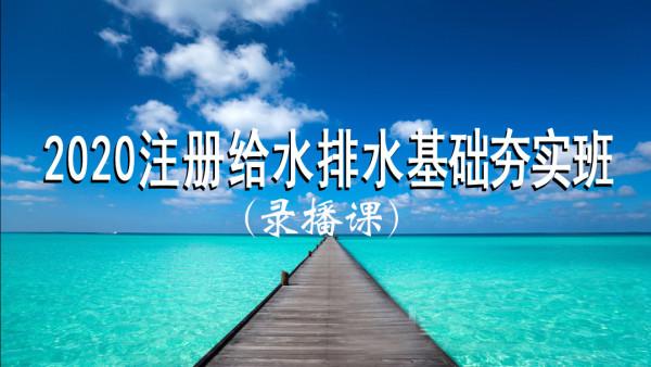 【上海彭老师培训】注册给排水2020基础夯实班(录播课)