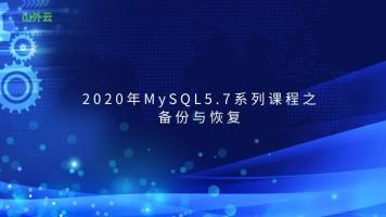2020年MySQL5.7系列实战课程--备份与恢复