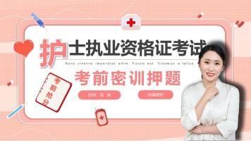2021护士执业资格证考试【考前抢分班】