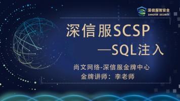 深信服网络安全SCSA/SCSP-SQL注入/信息安全/网络安全