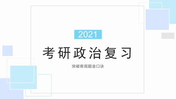 2020考研政治金口诀
